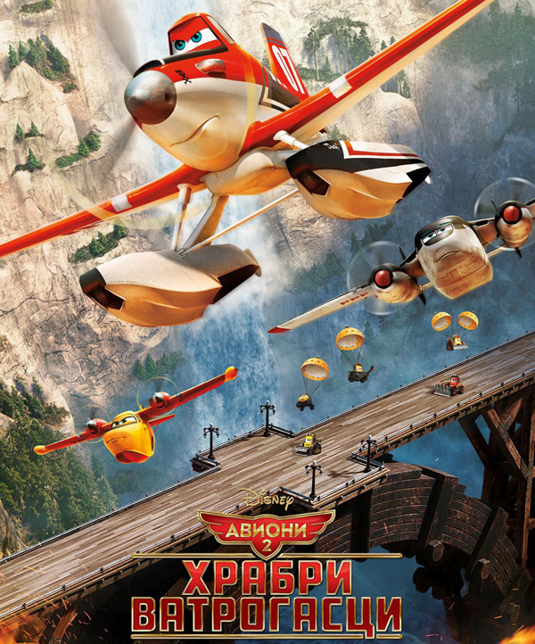 Avioni 2 – hrabri vatrogasci