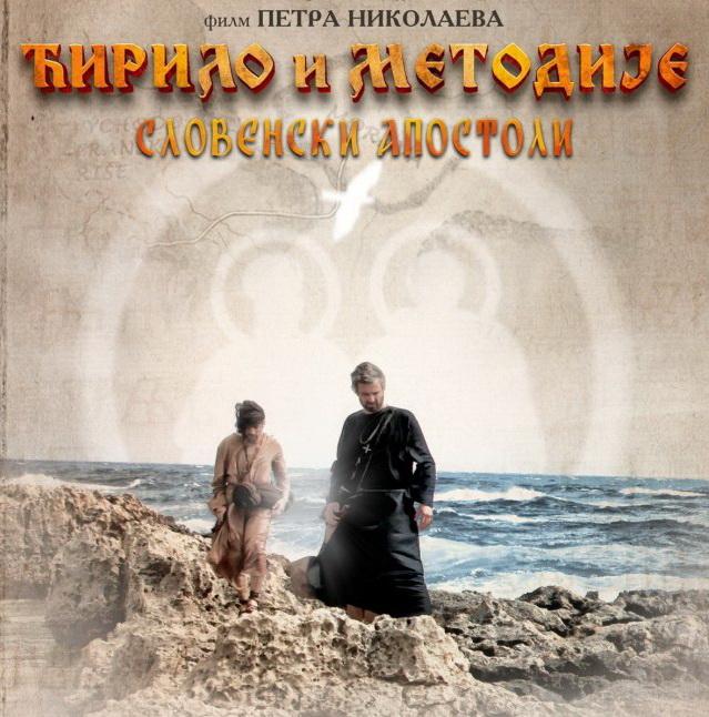 Ćirilo i Metodije - slovenski apostoli