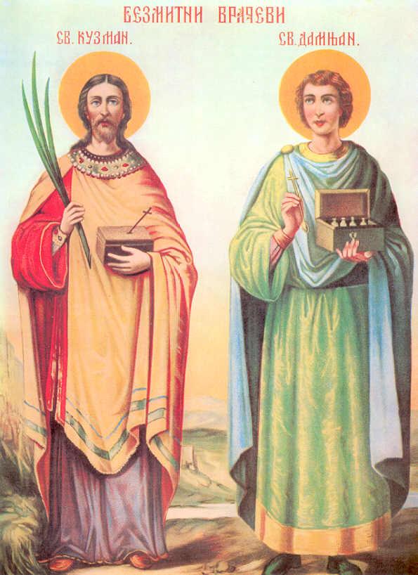 Danas je praznik Sveti Kozma i Damjan – Vračevi