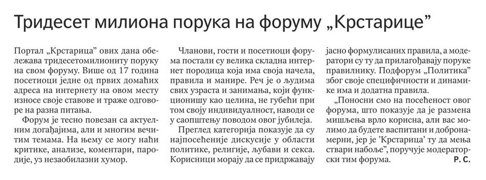 """Trideset miliona poruka na forumu """"Krstarice"""""""
