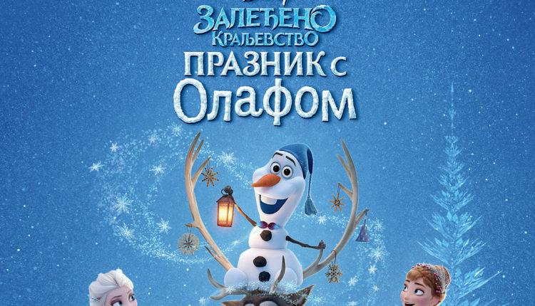 Zaleđeno kraljevstvo – praznik s Olafom (video)