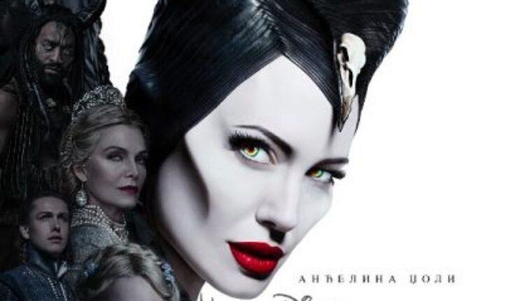 Grdana – Gospodarica zla (video)